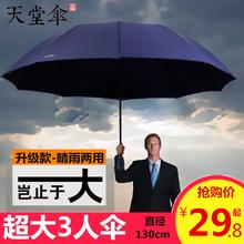天堂伞超加大号男女加固三折叠双/三人黑胶遮阳晴雨伞旗舰店官网
