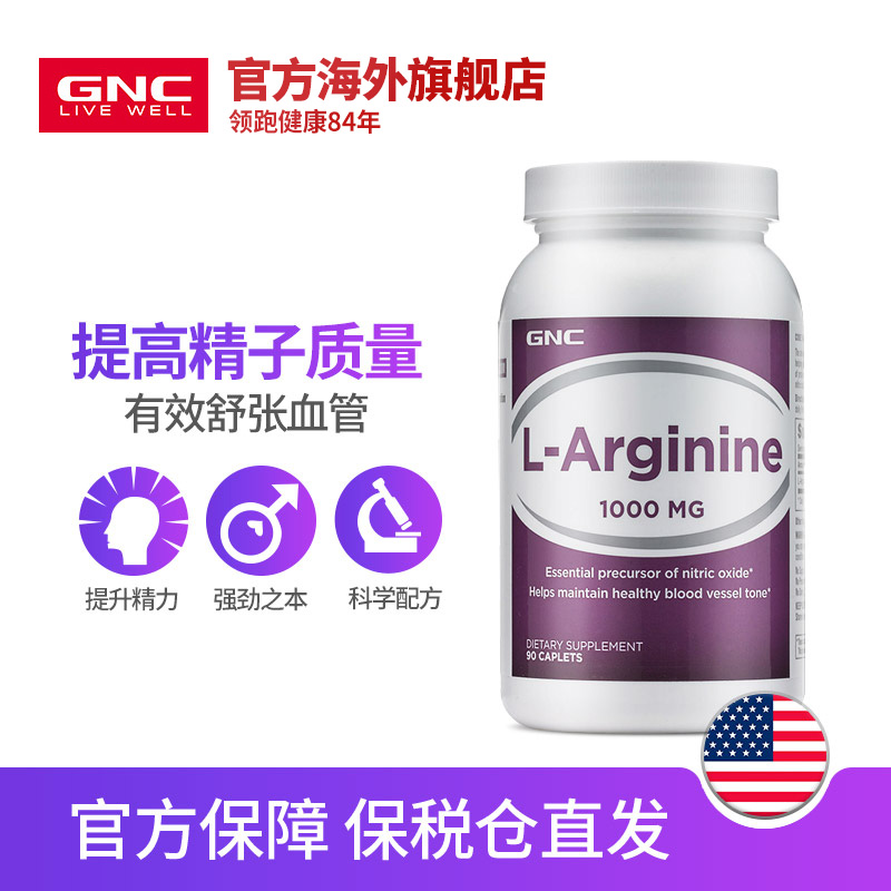 GNC健安喜左旋精氨酸片美国进口1000mg*90片男性生殖精力升级