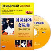 正版国际标准交际舞交谊舞摩登舞蹈教学视频教程自学2DVD碟片光盘