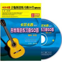 赵长贵卡尔卡西古典吉他教程练习曲50首教材视频教学光盘2DVD碟片
