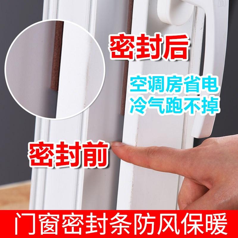 门窗密封条木门缝贴隔音自粘型房门防盗门框防撞窗户防风保暖胶条