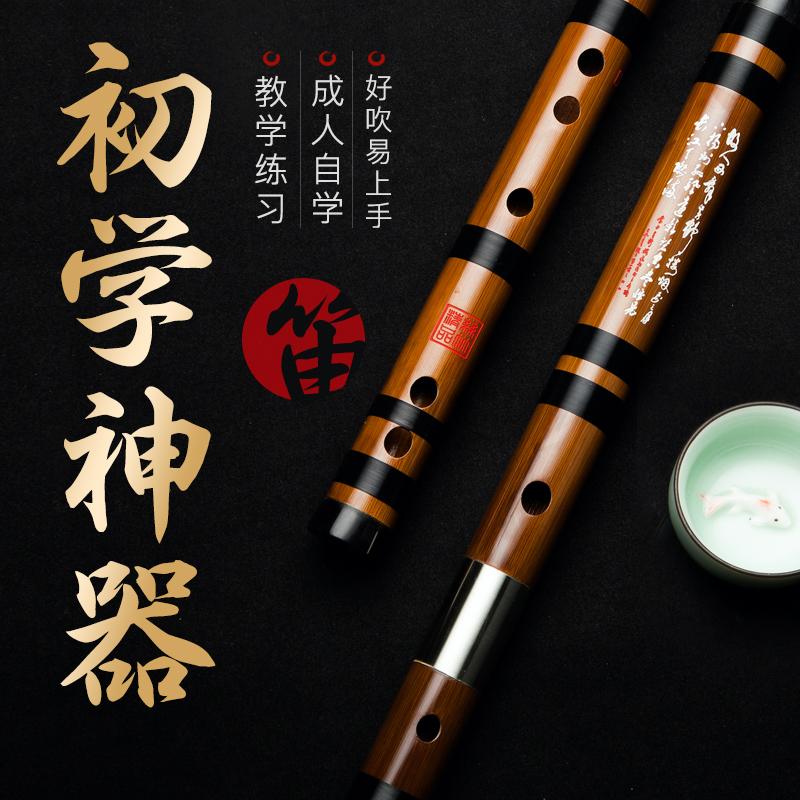 考级精制竹笛初学笛子苦儿童大学生