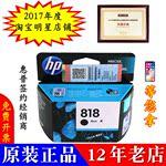 惠普2418打印機墨盒