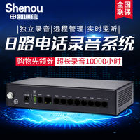 SOC1608 desktop 8-channel telephone recording device independent telephone recording box fixed-line landline telephone recording system recorder recorder 64G