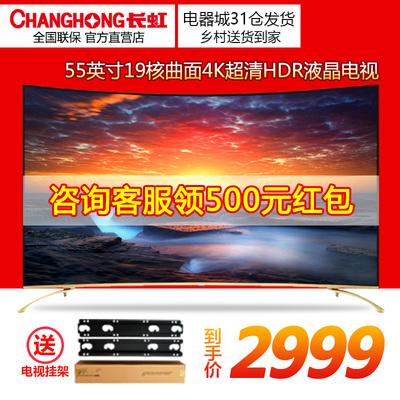 长虹4k超高清电视55