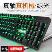 赛德斯游戏机械键盘有线家用青轴白色黑轴DNF电竞发光网吧网咖