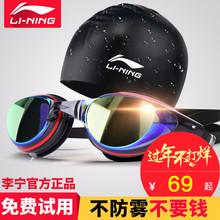 李宁泳镜男女士游泳帽套装电镀防水防雾高清近视游泳眼镜平光度数