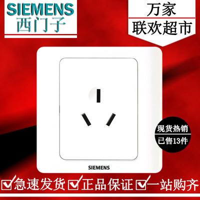 西门子远景雅白色空调16A三孔 热水器开关插座大跷板5UB0200-1CC1价格