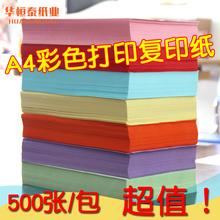【工厂店】彩色A4复印纸80克70g彩纸打印纸粉红DIY手工折纸混色装