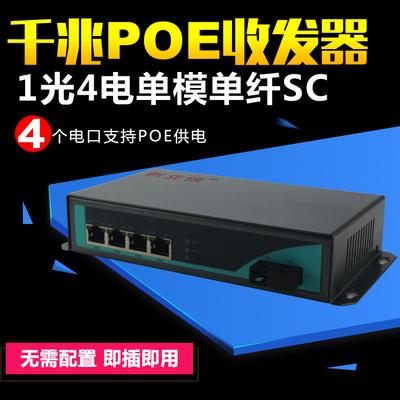 4电口光纤收发器