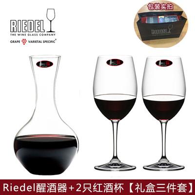 奥地利RIEDEL正品水晶红酒杯醒酒器礼品套装高脚葡萄酒杯三件套装