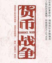 5全套全集电子版12345TXTkindle 书亚书资源宋鸿兵货币战争1