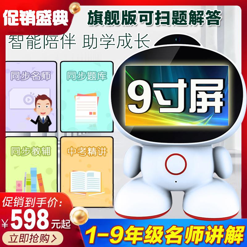 童之声智能教育陪伴机器人 儿童电视机wifi护眼视频早教机 管家型
