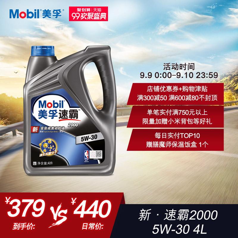 [全新]美孚速霸2000 5W-30 4L 全合成机油美孚一号同源科技