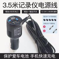 车载行车记录仪充电器GPS导航仪电源线USB连接线3米5带开关通用