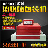 4020 chain shrink machine heat shrink film packaging machine heat shrink machine wrap machine
