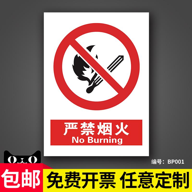 标志牌有电危险严禁烟火人人有责贴纸