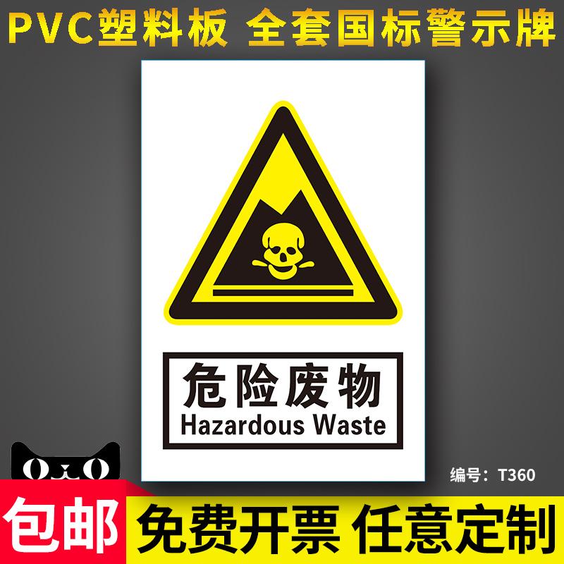 存放区当心触电警示标志牌有电危险