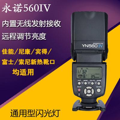 永诺YN-560IV无线发射接收 远程调整亮度 560四代通用机顶闪光灯