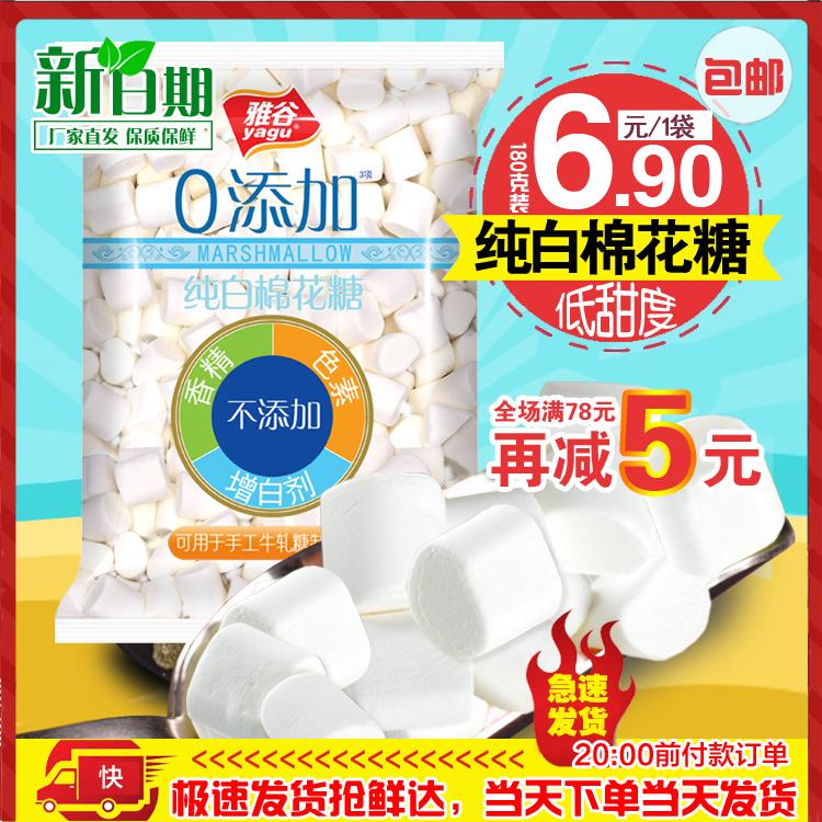 喜顿雅谷纯白色棉花糖1000g一斤两斤烘焙做牛轧糖雪花酥原料包邮