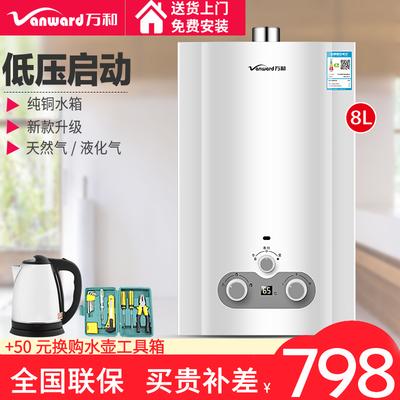 万和强排式热水器