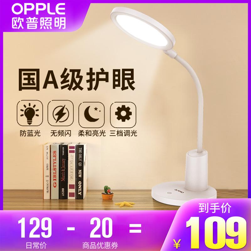 欧普照明LED台灯护眼灯小学生阅读书桌台灯国A级插电式卧室写字灯