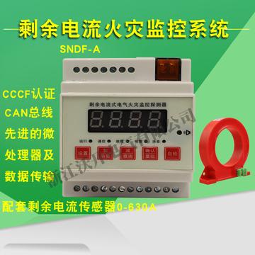 剩余电流式电气火灾监控探测器智慧用电火灾漏电报警器配互感器