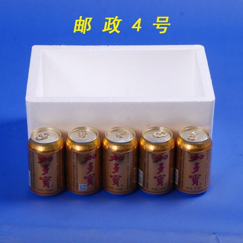 邮政4号泡沫箱  高密度 保鲜盒 泡沫盒 水果箱 保温箱 厂家直销价