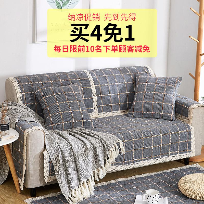 纯色四季沙发垫