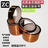 茶色金手指高温胶带 热转印锂电池包扎聚酰亚胺3D打印包邮