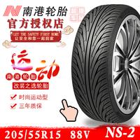 南港20555R15寸型号别克凯越威驰花冠赛拉图改装导向人字纹扁轮胎