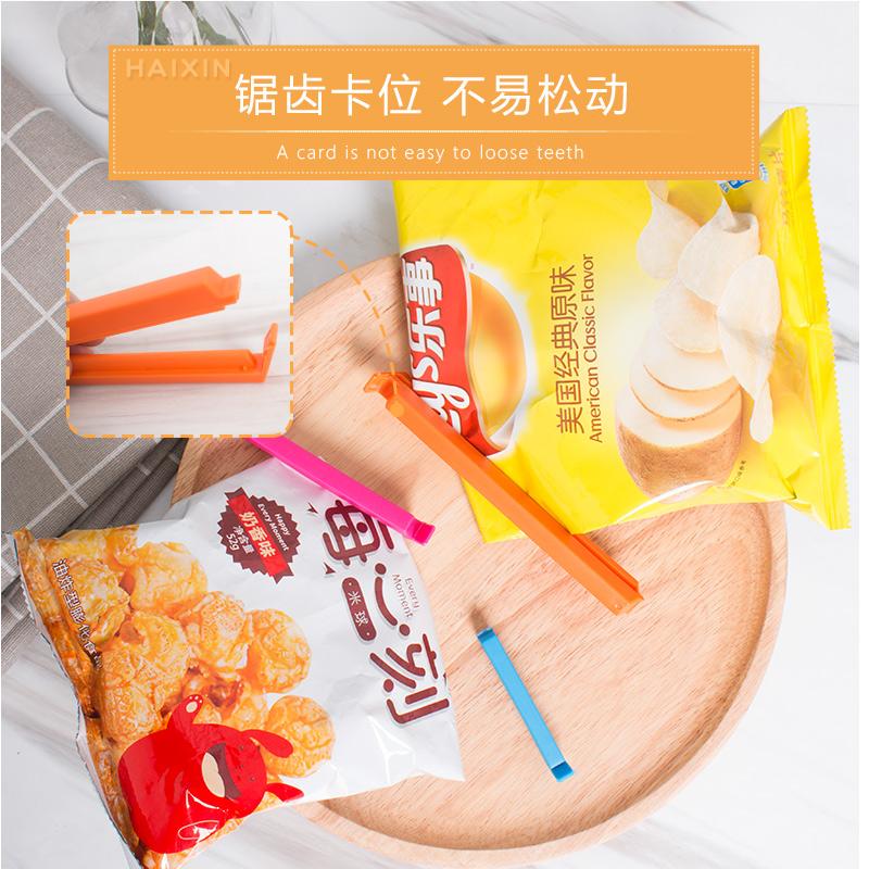 封口夹零食食品夹子密封袋子封袋夹塑料袋夹封袋夹食物封口密封夹