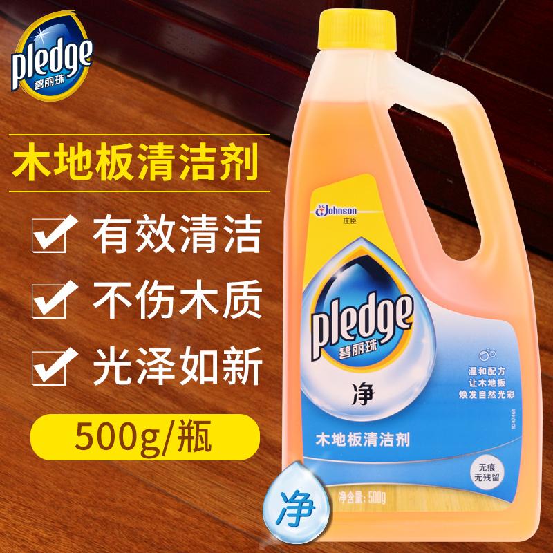碧丽珠实木地板清洁剂500g装地板瓷砖去污剂大理石地面杀菌清洁剂