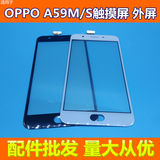 For oppo a59s touchscreen a59m external handwriting screen oppoa59s m touch cover front screen