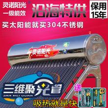 灵诺阳光太阳能热水器家用一体全304不锈钢水箱大容量三维聚光管