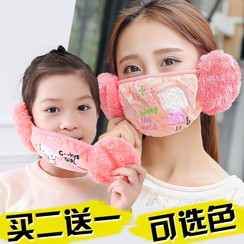 冬季保暖护耳口罩3元优惠券