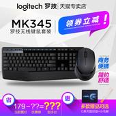 无线键鼠套装 笔记本台式电脑省电家用游戏办公键盘鼠标 罗技MK345