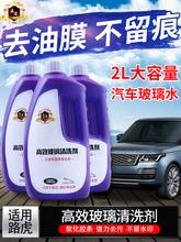 玻璃水防冻汽车用雨刮器清洁剂非浓缩雨刷精夏季四季通用强力去污