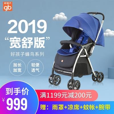 好孩子蜂鸟婴儿推车折叠宝宝伞车超轻便携宽大可平躺可坐儿童推车