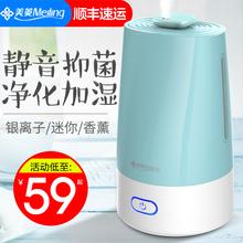 美菱加湿器家用静音卧室办公室空调增湿器空气净化创意迷你香薰机
