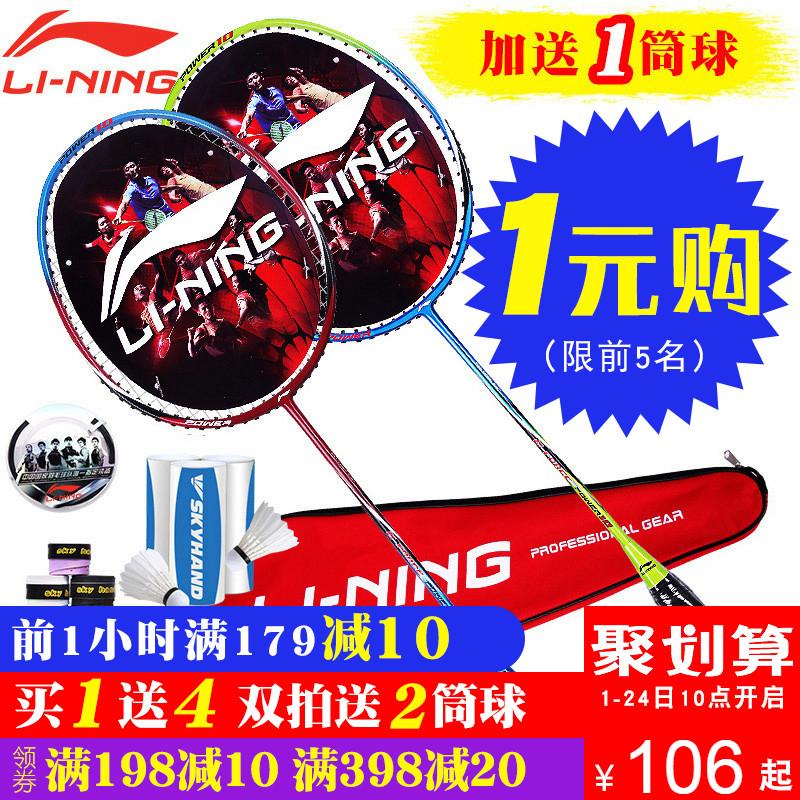 买1送4正品李宁羽毛球拍单拍全碳素成人初级学生耐用进攻型双拍