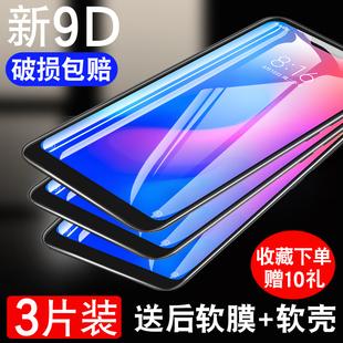 5plus手机膜全屏蓝光redmi note5 7A钢化膜6pro 小米红米note7
