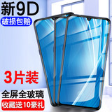 Vivo y85 toughened film vivoY93/y97/y85a cell phone film y75a/s/y71a/y51 full-screen y79/Z1 vivoy66/y97 film vivoy67 anti-y93 blue light a/vivoy79