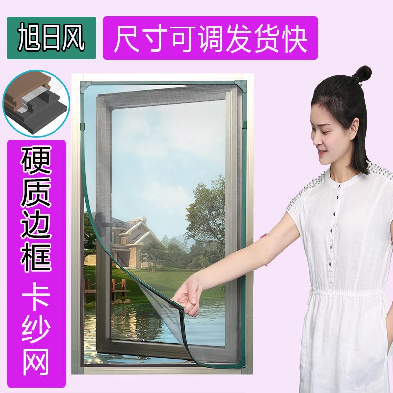 窗户纱窗网自装防蚊自粘型可拆卸沙窗纱门纱窗门帘磁性防蚊家用