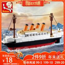 泰坦尼克号积木模型拼装益智类玩具男孩小学生女孩儿童积木船