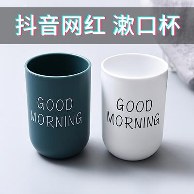 创意简约漱口杯刷牙杯情侣牙刷杯塑料口杯可爱家用牙缸杯洗漱杯子