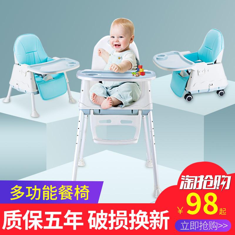 车儿童餐椅