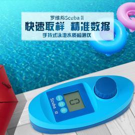 游泳池设备 水质检测仪器 罗维邦手持式 浴池泳池测试分析仪图片