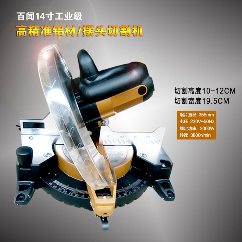 精密锯多功能14寸355界铝机铝合金铝材45度斜切割机 电锯 锯铝机