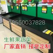 超市果蔬架木质水果蔬菜货架子促销生鲜便利店钢木中岛蔬菜水果架